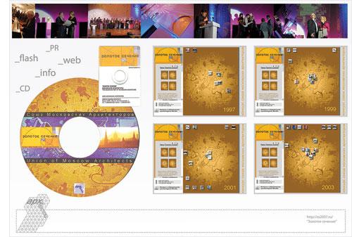 Конкурс золотое сечение сайт