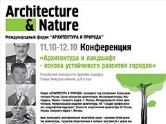 Nature 2010» («Архитектура и природа»)