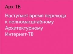 Арх-ТВ