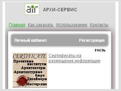 АРХИ-СЕРВИС. Инструкция по применению