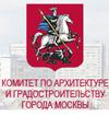 Утвержден состав Архитектурного совета города Москвы