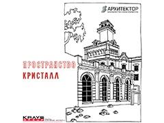 """Территория Московского завода """"Кристалл"""" открылась в новом качестве"""