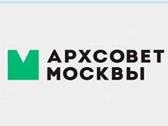 Открыт новый сайт и блог Архсовета Москвы