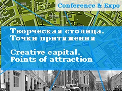 Образовательная программа-конкурс «Творческая столица. Точки притяжения»