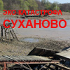 Экологическая катастрофа в Суханово